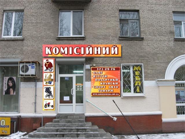 комиссионный магазин фото москва