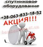 Украина Продам спутниковое оборудование оптом: спутниковые антенны