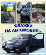 Автофлаг -- наружный флажок на машину