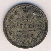 продам 15 копеек 1915 года