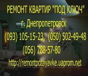 Обшивка стен и потолка гипсокартон Днепропетровск. Шпаклевка. Стяжка