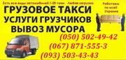 грузовые перевозки профили в днепропетровске. услуги Грузчиков