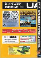 Агробизнес Украины плюс - популярная база данных по агарной отрасли