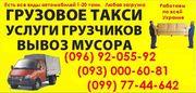 грузоперевозки Секций Еврозабора днепропетровск. Кран Манипулятор