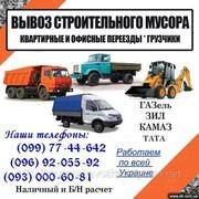 вывоз Строительного Мусора Новоалександровка,  Любимовка,  Новое,  Ямбург