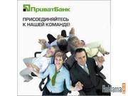 приватбанку требуются агенты