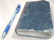 Книги старинные,  Новый Завет и Псалтирь до 1917г.