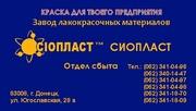 УРФ эмаль 1128;  эмаль УРФ 1128;  эмаль УРФ-1128Т