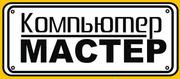 Компьютер МАСТЕР - Днепропетровск