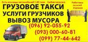 выгрузить газобетон,  ракушняк Днепропетровск. Разгрузить шлакоблок