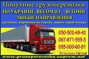 Попутные Грузоперевозки Днепропетровск - киев - Днепропетровск