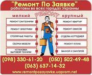 ДЕМОНТАЖНЫЕ РАБОТЫ Днепропетровск,  Демонтаж перестенок, дверь,  плитку