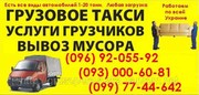 грузовое такси ДНЕПРОПЕТРОВСК. грузовое такси в ДНЕПРОПЕТРОВСКЕ