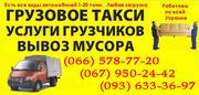 ПЕРЕСТАВИТЬ мебель,  грузчики Днепропетровск. ПЕРЕНЕСтИ мебель