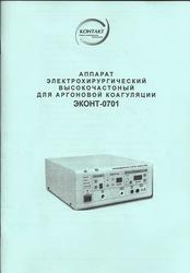 Аппарат электро-хирургический высокочастотный для аргоновой коагуляции