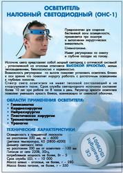 Ремонт и продажа медицинского оборудования