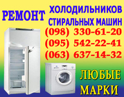 Ремонт Холодильника Днепродзержинск. Мастер по ремонту холодильников