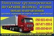 Грузоперевозки Уборочной Машины Днепродзержинск. Перевозка техники
