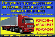 Грузоперевозки комбайна Днепропетровск. Перевозка трактора