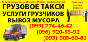Грузоперевозки дрова Днепропетровск. ПЕРЕВОЗКА дров,  брус