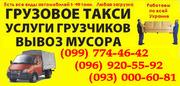 Грузоперевозки Животных Днепропетровск. Перевозка животные в клетках