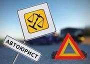 Адвокат по ДТП (автоадвокат) в Днепропетровске. Юридические услуги Дне