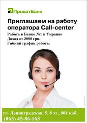 Оператор колл-центра (банк)