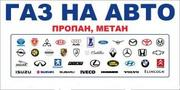 ГБО. Установка газа на авто в Днепропетровске