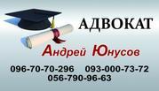 Консультация,  юридические услуги,  Адвокат в Днепре (Днепропетровске) по наследству.