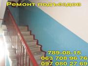 Ремонт подъездов Днепропетровск недорого