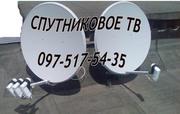 Купить спутниковое ТВ Цена Днепропетровск