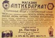МАГАЗИН АНТИКВАРИАТ