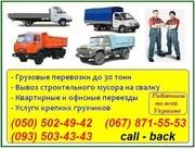Перевозка личных вещей Днепропетровск. Перевезти личные вещи