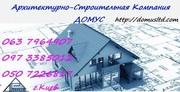 Проектирование и строительство в Украине.