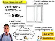 Окна - супер предложение в Днепропетровске!