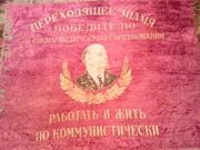 ПРОДАМ переходящее знамя ''УКРГЛАВВИНО