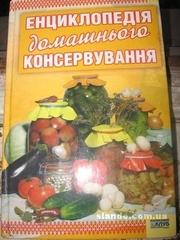 Енциклопедiя домашнього консервування