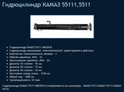 Продам (Купить) гидроцилиндр КАМАЗ 55111-8603010