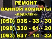 Ремонт ванной комнаты Днепропетровск. Кафельщики по ремонту ванных