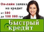 Лучшие условия,  чтобы взять кредит в Днепропетровске