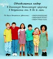 Объявляется набор в детскую вокальную группу!