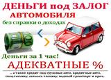 Автозалог в Днепропетровске!