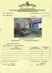 Изготовление технических паспортов,  Днепропетровск
