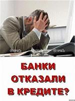 КРЕДИТ БЕЗ СПРАВКИ О ДОХОДАХ В ДНЕПРОПЕТРОВСКЕ!