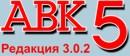 АВК 5 3.0.0 - 3.0.2 – 3.0.3  по  ДСТУ Б Д.1.1-1:2013 - О96-575-ОО-66