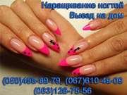 Наращивание ногтей Днепропетровск гелем на дому