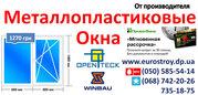 Металлопластиковые окна - наилучшие цены в Днепропетровске