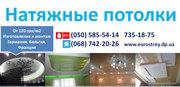 Доступные цены на натяжные потолки в Днепропетровске,  монтаж