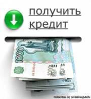 Профессиональная помощь в получении кредита!