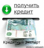 Реальная помощь в получении кредитов или частного займа!